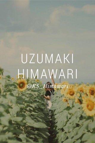 UZUMAKI HIMAWARI @KS_Himawari