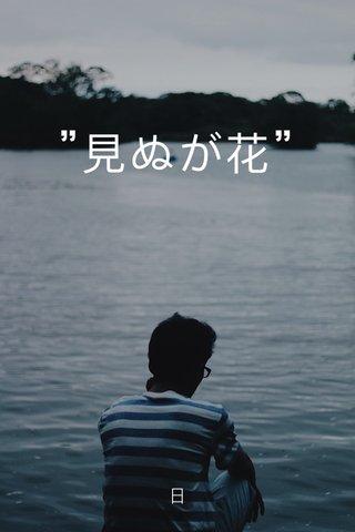 """""""見ぬが花"""" 日"""