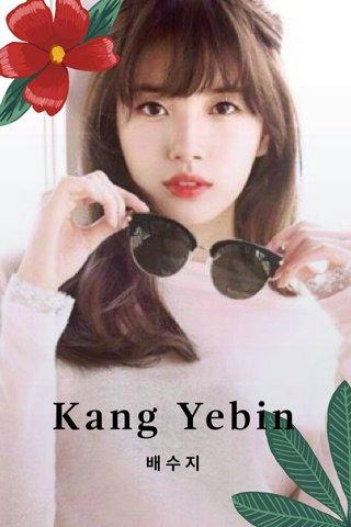 Kang Yebin 배수지