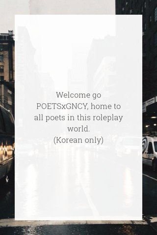 Welcome go POETSxGNCY, home to all poets in this roleplay world. (Korean only)