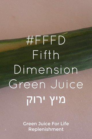 #FFFD Fifth Dimension Green Juice מיץ ירוק Green Juice For Life Replenishment