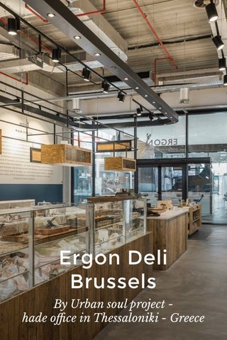 Ergon Deli Brussels By Urban soul project - hade office in Thessaloniki - Greece