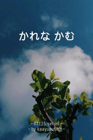 かれな かむ —83125 series— —by kaayuputihh—