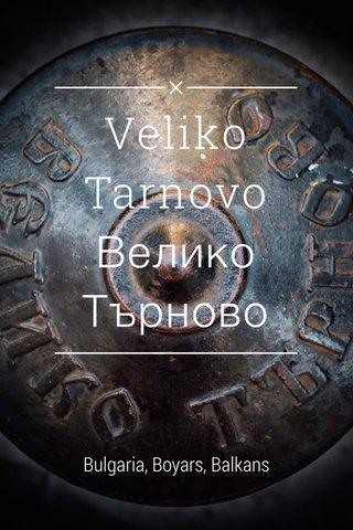 Veliko Tarnovo Велико Търново Bulgaria, Boyars, Balkans