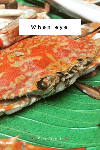 When eye 👁 Seafood 🎏