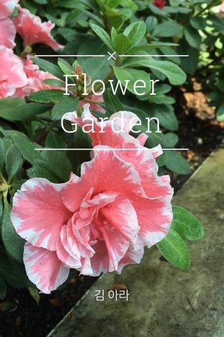 Flower Garden 김 아라