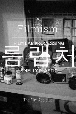 Filmism | The Film Addicted |