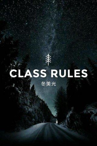 CLASS RULES 冬美光