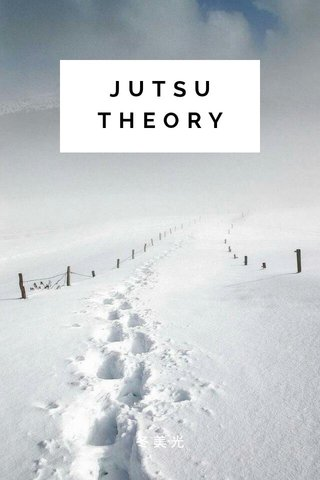 JUTSU THEORY 冬美光