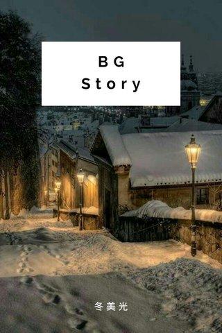BG Story 冬美光