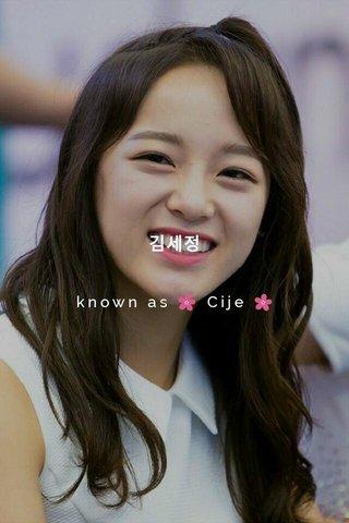 김세정 known as 🌸 Cije 🌸