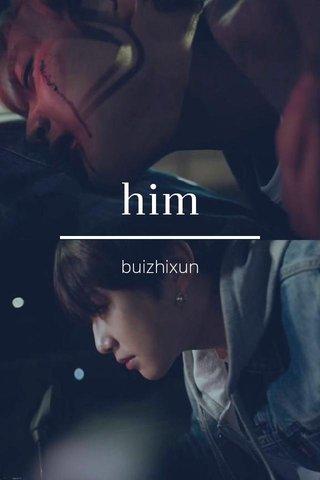 him buizhixun