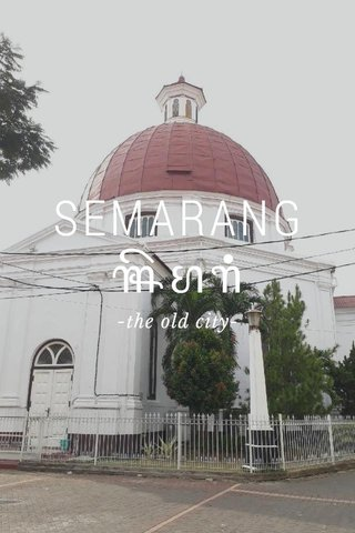 SEMARANG ꦯꦼꦩꦫꦁ -the old city-