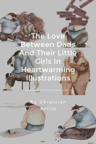 The Love Between Dads And Their Little Girls In Heartwarming Illustrations By Ukrainian Artist