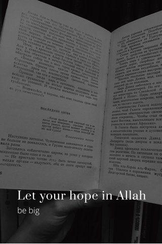Let your hope in Allah be big