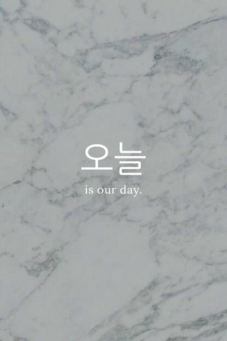 오늘 is our day.