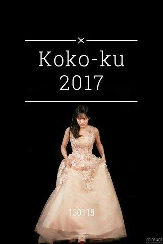Koko-ku 2017 130118