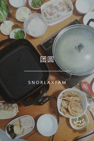 团圆 SNORLAXFAM