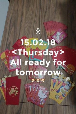 15.02.18 <Thursday> All ready for tomorrow 🐶🐶🐶