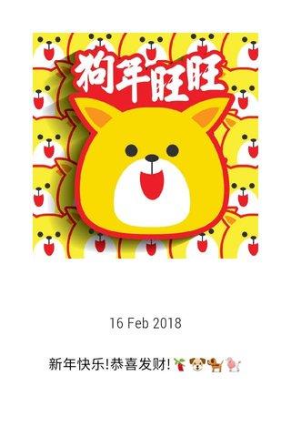 16 Feb 2018 新年快乐!恭喜发财!🎋🐶🐕🐩