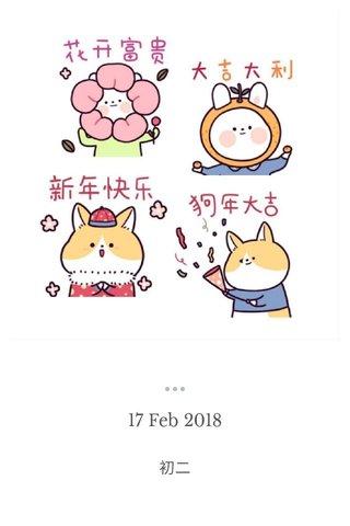17 Feb 2018 初二