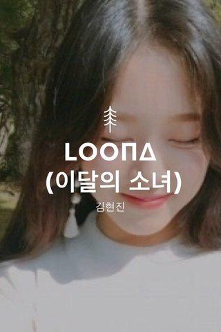 LOOΠΔ (이달의 소녀) 김현진