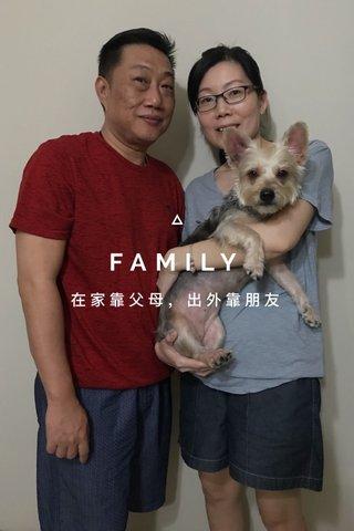 FAMILY 在家靠父母,出外靠朋友