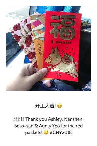 开工大吉! 😄 旺旺! Thank you Ashley, Nanzhen, Boss-san & Aunty Yeo for the red packets! 😌 #CNY2018