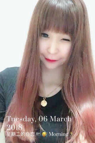 Tuesday, 06 March 2018 星期二的自恋 📷 😂| Morning 🏃♀️