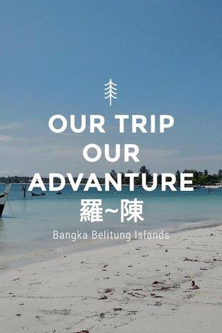 OUR TRIP OUR ADVANTURE羅∼陳 Bangka Belitung Islands