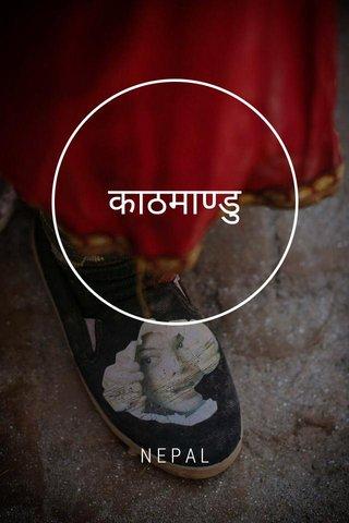 काठमाण्डु NEPAL