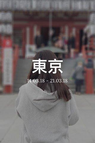 東京 14.03.18 - 21.03.18