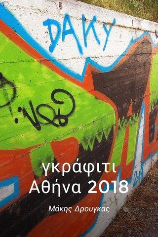γκράφιτι Αθήνα 2018 Μάκης Δρουγκας