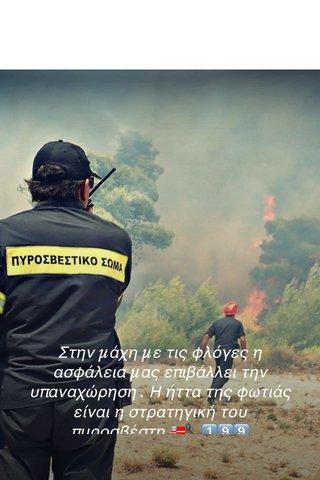 Στην μάχη με τις φλόγες η ασφάλεια μας επιβάλλει την υπαναχώρηση . Η ήττα της φωτιάς είναι η στρατηγική του πυροσβέστη 🚒📞1️⃣9️⃣9️⃣