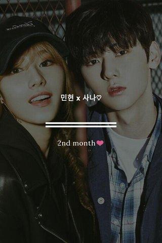 민현 x 사나♡ 2nd month❤