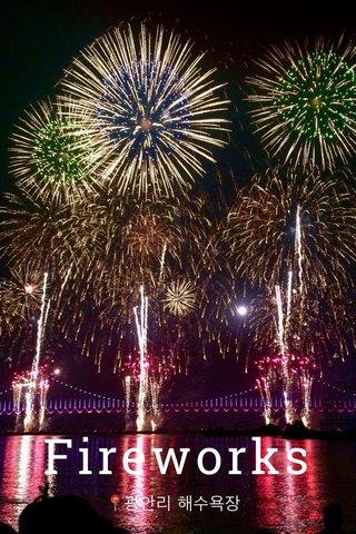 Fireworks 📍광안리 해수욕장