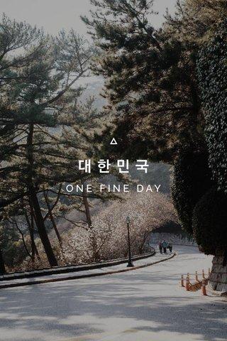 대한민국 ONE FINE DAY