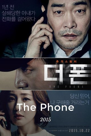 The Phone 2015