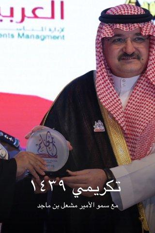 تكريمي ١٤٣٩ مع سمو الأمير مشعل بن ماجد