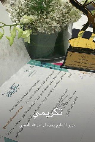 تكريمي مدير التعليم بجدة ا. عبدالله الثقفي