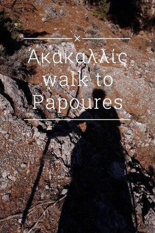 Άκακαλλίς walk to Papoures