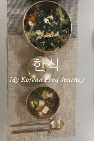 한식 My Korean Food Journey