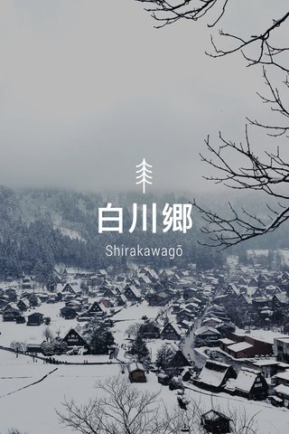 白川郷 Shirakawagō