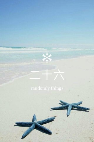 二十六 randomly things