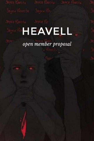 HEAVELL open member proposal