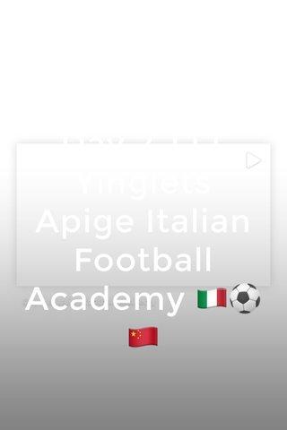 Day 2 TTT Yinglets Apige Italian Football Academy 🇮🇹⚽️🇨🇳#yinglets#apige_italian_football_academy