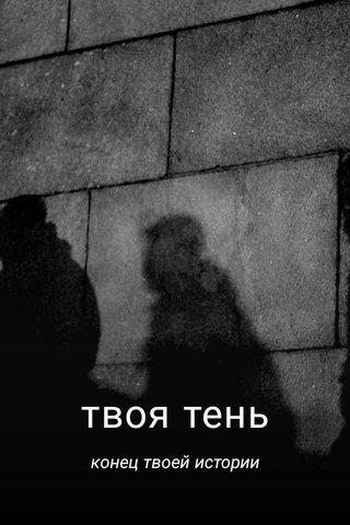 твоя тень конец твоей истории