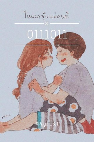 0111011 #Page-O3.1