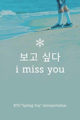 """보고 싶다 i miss you BTS """"Spring Day"""" interpretation"""