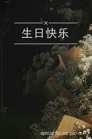 生日快乐 special for our pao-cci ♡